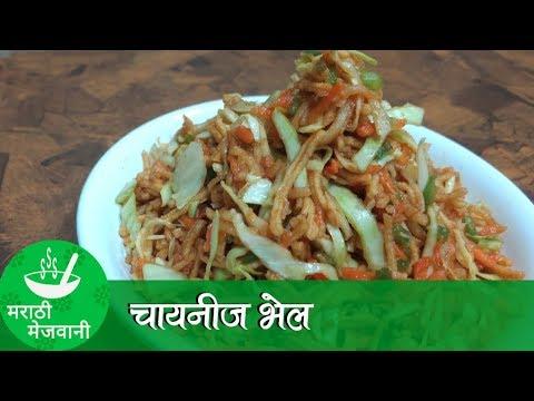 Chinese bhel recipe recipes in marathi chinese bhel recipe recipes in marathi marathi mejwani forumfinder Choice Image