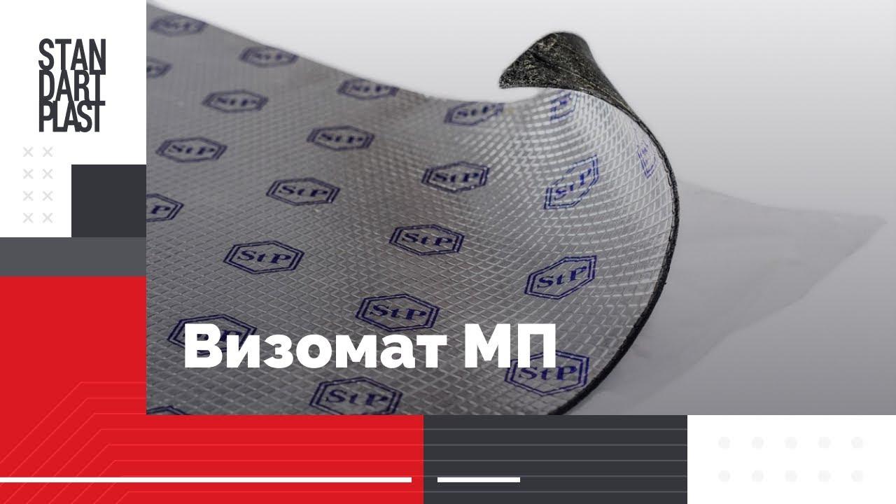 Вибропоглощающий материал StP Визомат ПБ-3,5