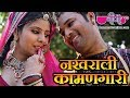 "Rajasthani New HOLI Song "" Nakhrali KamanGari ""   Full HD Holi Video Songs   SuperHit Fagan Geet"