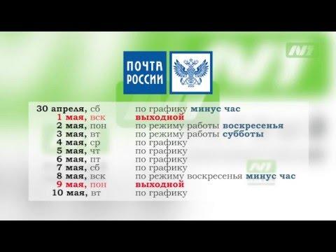 Режим работы почты России во время майских праздников