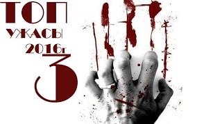 ТОП 3 трейлеров фильмов ужасов 2016 года
