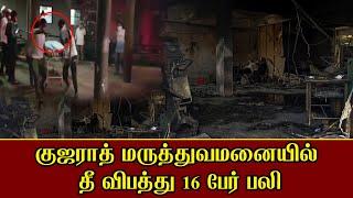 குஜராத் மருத்துவமனையில் தீ விபத்து 16 பேர் பலி