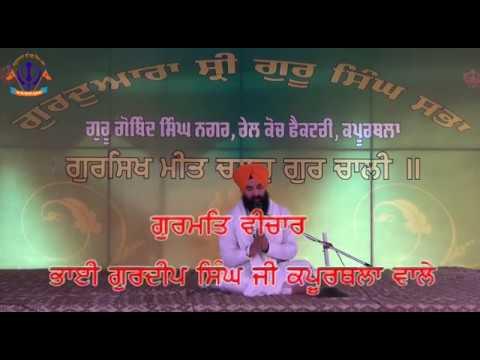 BHAI GURDEEP SINGH KAPURTHALA WALE KATHA AT RCF GURDWARA 16.6.17 ON SHAHIDI PURB GURU ARJAN DEV JI