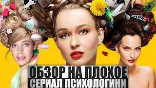 оБЗОР НА ПЛОХОЕ - Сериал ПСИХОЛОГИНИ