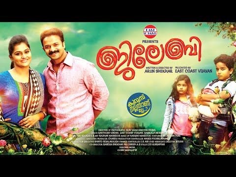 JILEBI Malayalam Movie Official Trailer HD | Jayasurya , Remya Nambeesan