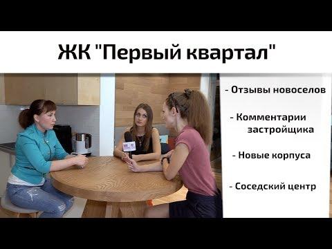 Обзор ЖК Первый Квартал в Видном. Новые корпуса, отзывы новоселов. Квартирный Контроль