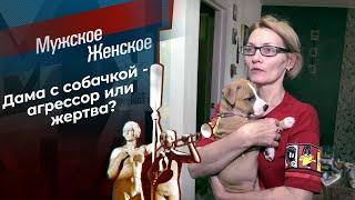 Дама с собачкой Мужское Женское Выпуск от 20 10 2021