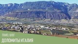 Доломиты Тренто Италия Dolomities Trento Travel Vlog | avocadochannel