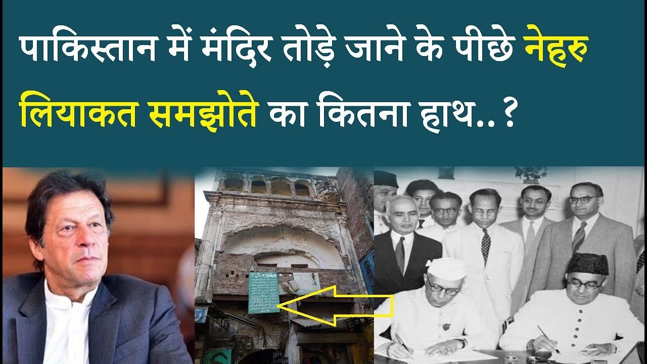 पाकिस्तान में मंदिर तोड़े जाने के पीछे नेहरु-लियाकत पेक्ट..? first Hindu temple in pakistan