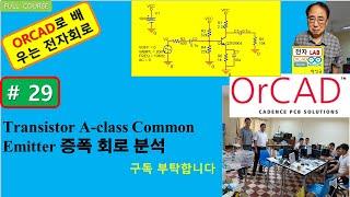 Transistor C…