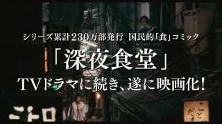 2015年1月31日(土)公開の映画『深夜食堂』の予告編。 「ビッグコミッ...