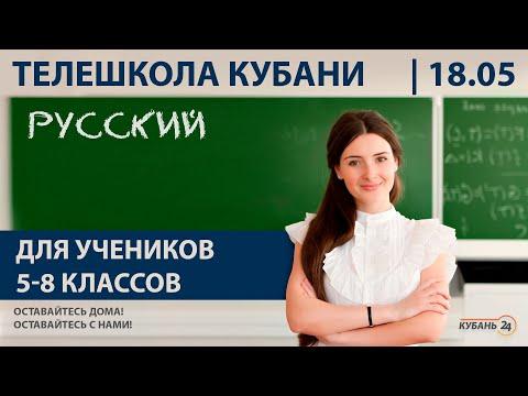 Уроки для учеников 5-8 классов. «Русский язык» 18.05.20 | «Телешкола Кубани»