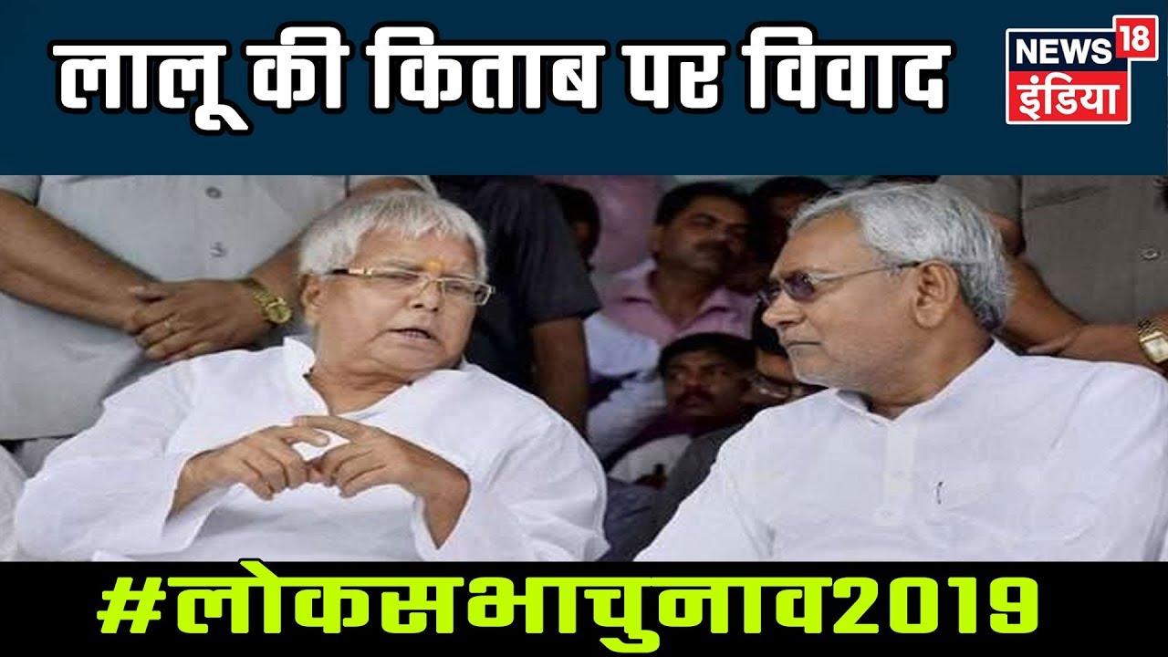 Lalu Prasad Yadav पर लिखी किताब में Nitish Kumar का जिक्र को लेकर सियासी घमासान
