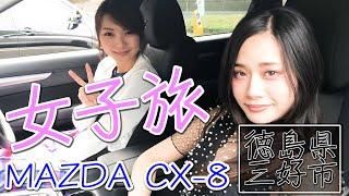 【徳島県三好市】MAZDA CX-8 1泊2日で女子旅‼その②