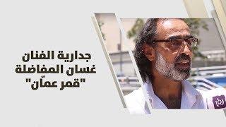 """جدارية الفنان غسان المفاضلة """"قمر عمّان"""""""