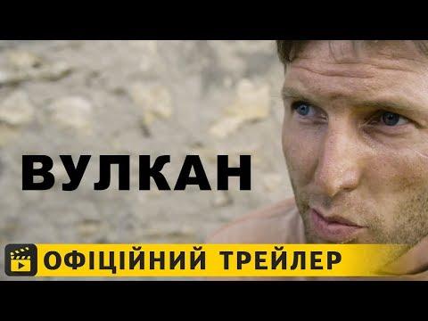 трейлер Вулкан (2018) українською