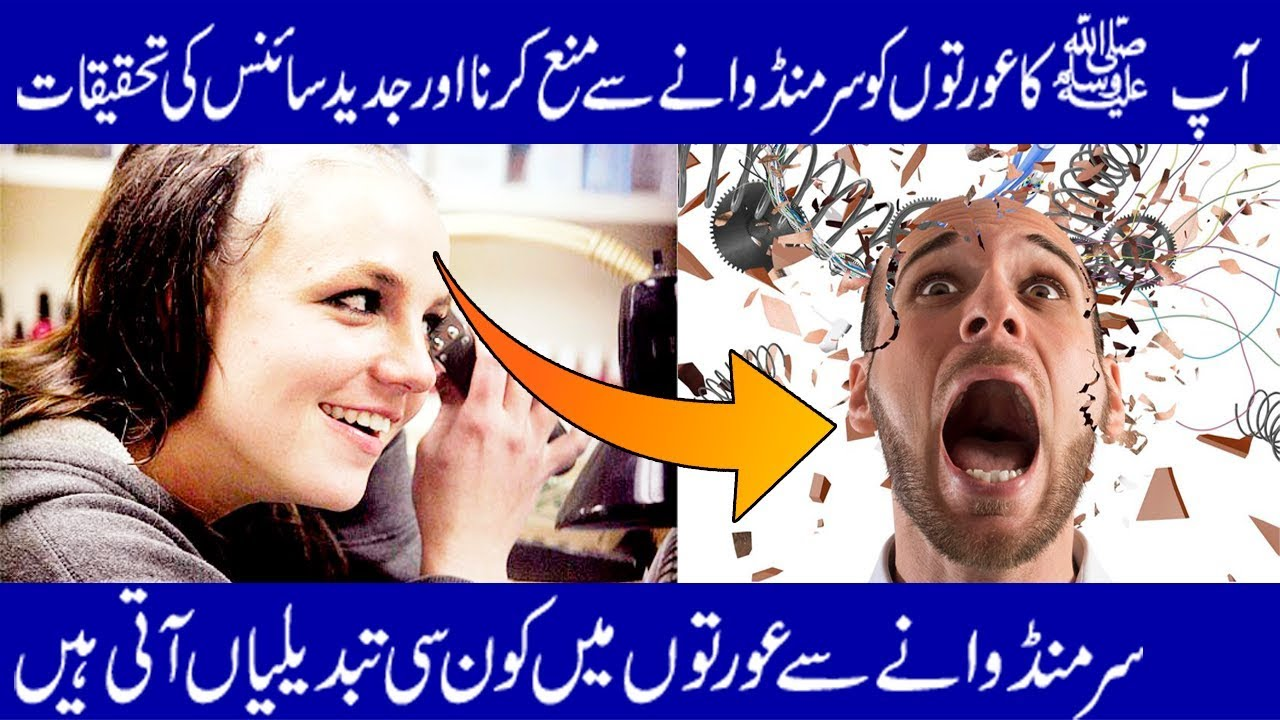 What does Islam And Science Say About Women Hair Cutting In Urdu/Hindi  Language