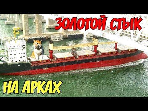 Крымский мост(17.07.2019)Свершилось!Золотой стык