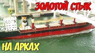 Крымский мост(17.07.2019)Свершилось!Золотой стык будет на АРКЕ Рельсы на мосту ВСЁ