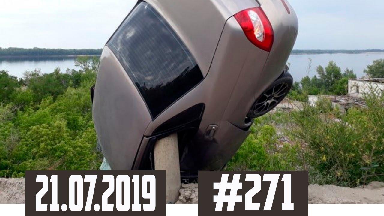 Подборка ДТП с видеорегистратора 21.07.2019 №271