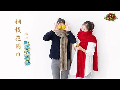 棒針編織圍巾 - YouTube