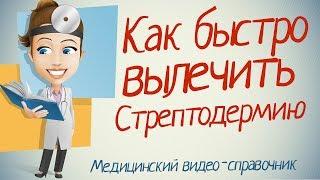 Стрептодермия лечение. Чем лечить стрептодермию.