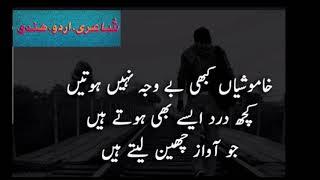 urdu shayari 2 lines sad urdu poetry|2 line shayari Shair o Shairi 2019