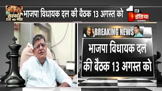 BJP विधायक दल की बैठक 13 अगस्त को : Gulab Chand Kataria