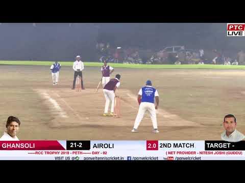 GHANSOLI VS AIROLI / RCC TROPHY 2018 / PETH  -  DAY - 02