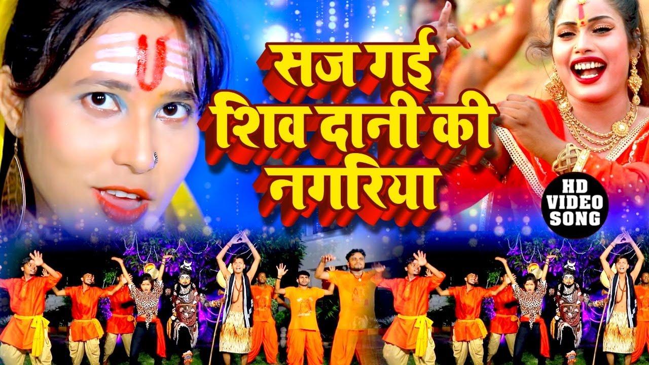 VIDEO सज गई शिव दानी की नगरिया - Khusbu Tiwari KT _ Saj Gai shiv Dani Ki Nagariya - Sawan Geet