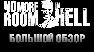 обзор No More Room in Hell