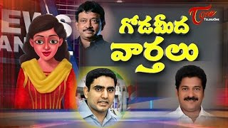 Goda Meeda Varthalu | Political Satires 21 | TDP good at playing test matches, says Nara Lokesh