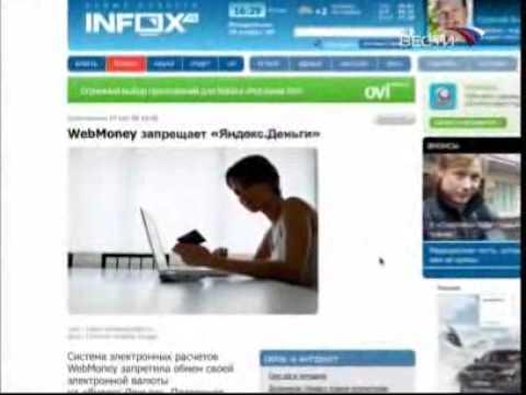Webmoney запретила обмен своей валюты