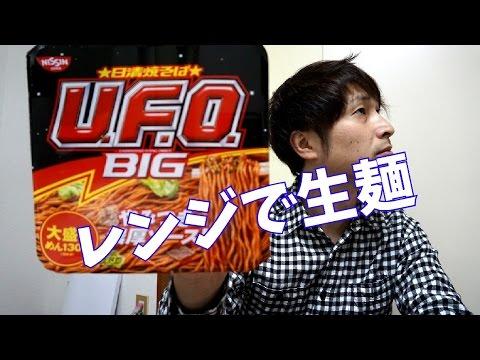 UFOをレンジでチンしたら生麺になるらしい