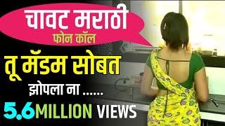 Marathi call recording - मराठी कॉल रेकॉर्डिंग - marathi Funny videos 2018