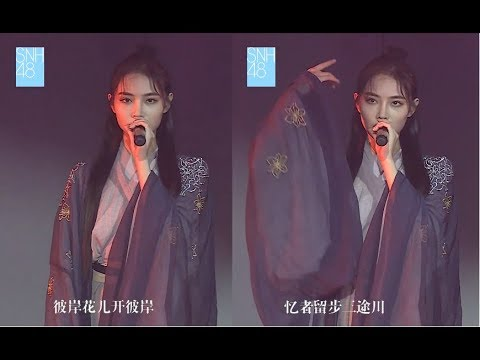【SNH48】重生計劃原創公演 緣盡世間+廢墟紀元+告白趁現在 男裝版 20190807 - YouTube
