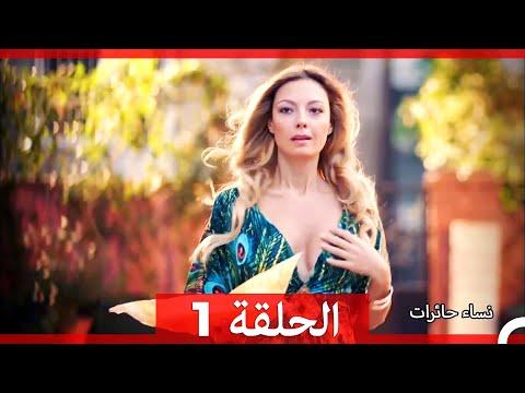 نساء حائرات 1 - Nisa Hairat