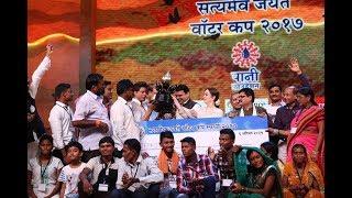 Satyamev Jayate Water Cup 2017 Awards Ceremony (सत्यमेव जयते वॉटर कप २०१७ पुरस्कार सोहळा)