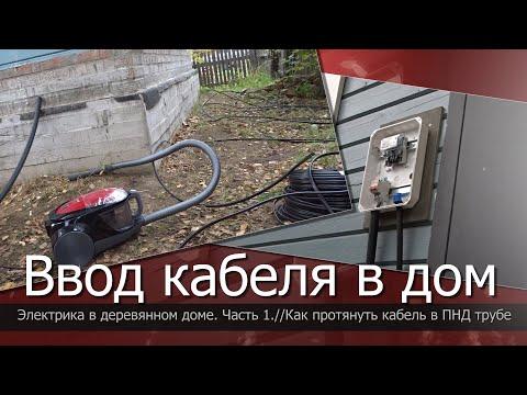 Электрика в деревянном доме. Часть 1// Ввод кабеля в дом//Как протянуть кабель в ПНД трубе