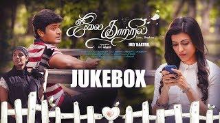 July Kaatril Songs Jukebox | Ananth Nag, Anju Kurian, Samyuktha Menon | K C Sundaram |Joshua Sridhar