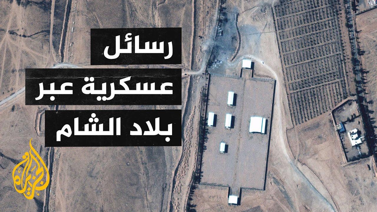 واشنطن وطهران.. رسائل سياسية وعسكرية عبر بلاد الشام  - نشر قبل 53 دقيقة