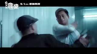【殺破狼.貪狼】熱血沸騰15秒  9/1 狼跡再現