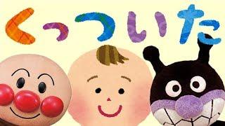 くっついた🌟アンパンマンがくっついた🌟赤ちゃん泣き止む&笑う動画 おもちゃアニメ thumbnail