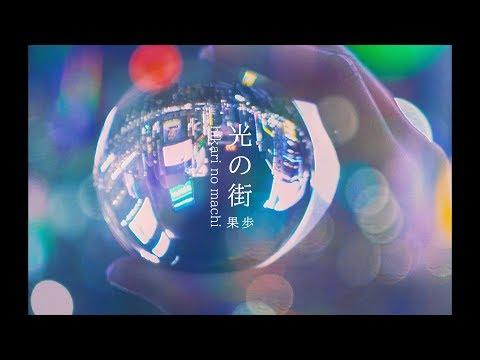 果歩 / 光の街(Music Video)