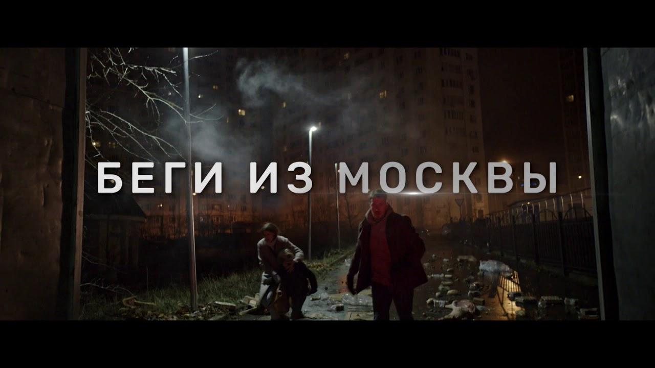 Серіал Епідемія: сьогодні фінальна серія мору в Москві