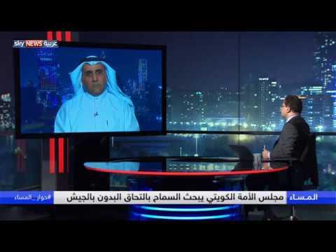 مجلس الأمة الكويتي يبحث السماح بالتحاق البدون بالجيش  - نشر قبل 5 ساعة
