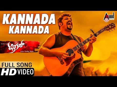 Trigger | ಕನ್ನಡ ಕನ್ನಡ | New Kannada HD Video Song | Raghu Dixit | Chethan Gandharva | Chandru Obaiah