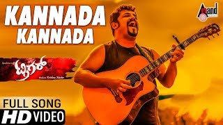 Trigger | ಕನ್ನಡ ಕನ್ನಡ | New Kannada HD Song | Raghu Dixit | Chethan Gandharva | Chandru Obaiah