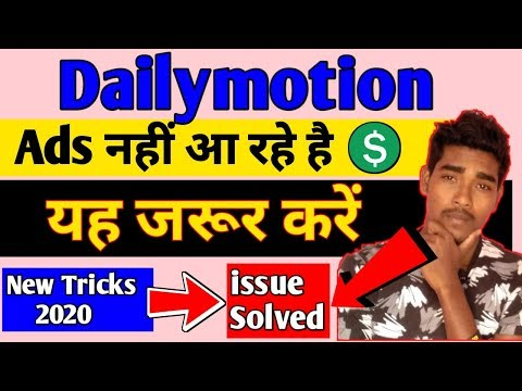 Dailymotion Ads Not Showing | Monetization Enable On Dailymotion Channel but Ads Are Not Showing