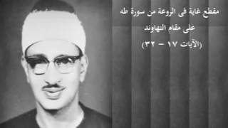 (رب اشرح لي صدري و يسر لي أمري ) للشيخ محمد صديق المنشاوي  رحمه الله تعالى